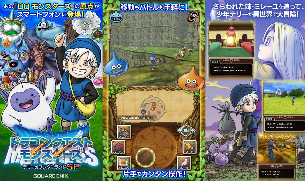 dragon-quest-monsters-terry-no-wonderland-sp