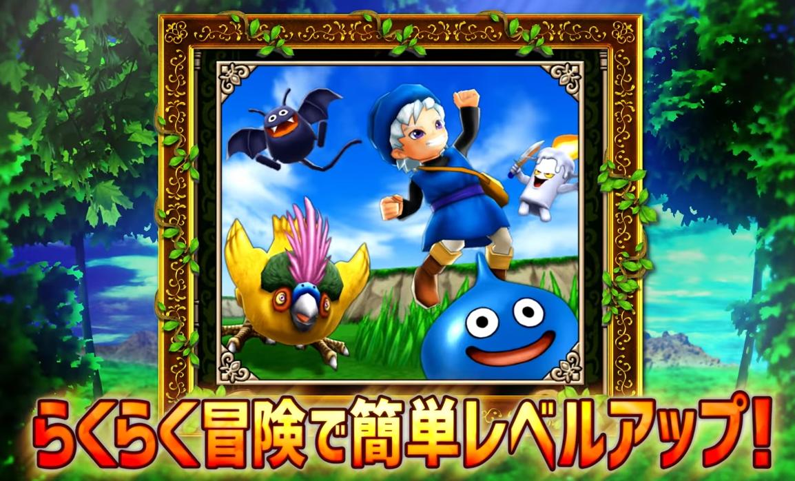 dragon-quest-monsters-rakuraku-bouken-kinou-auto