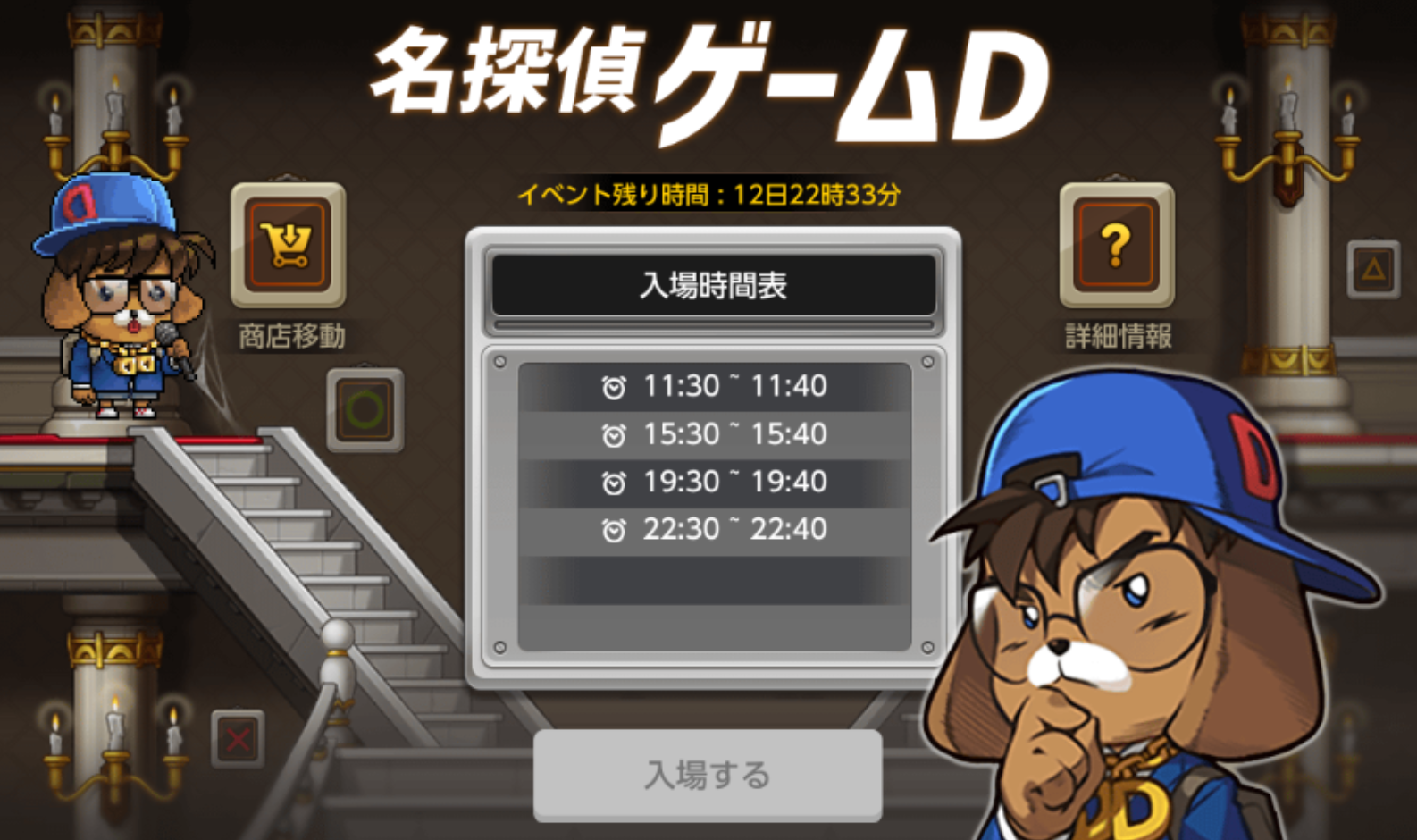 maple-m-event-1-detective