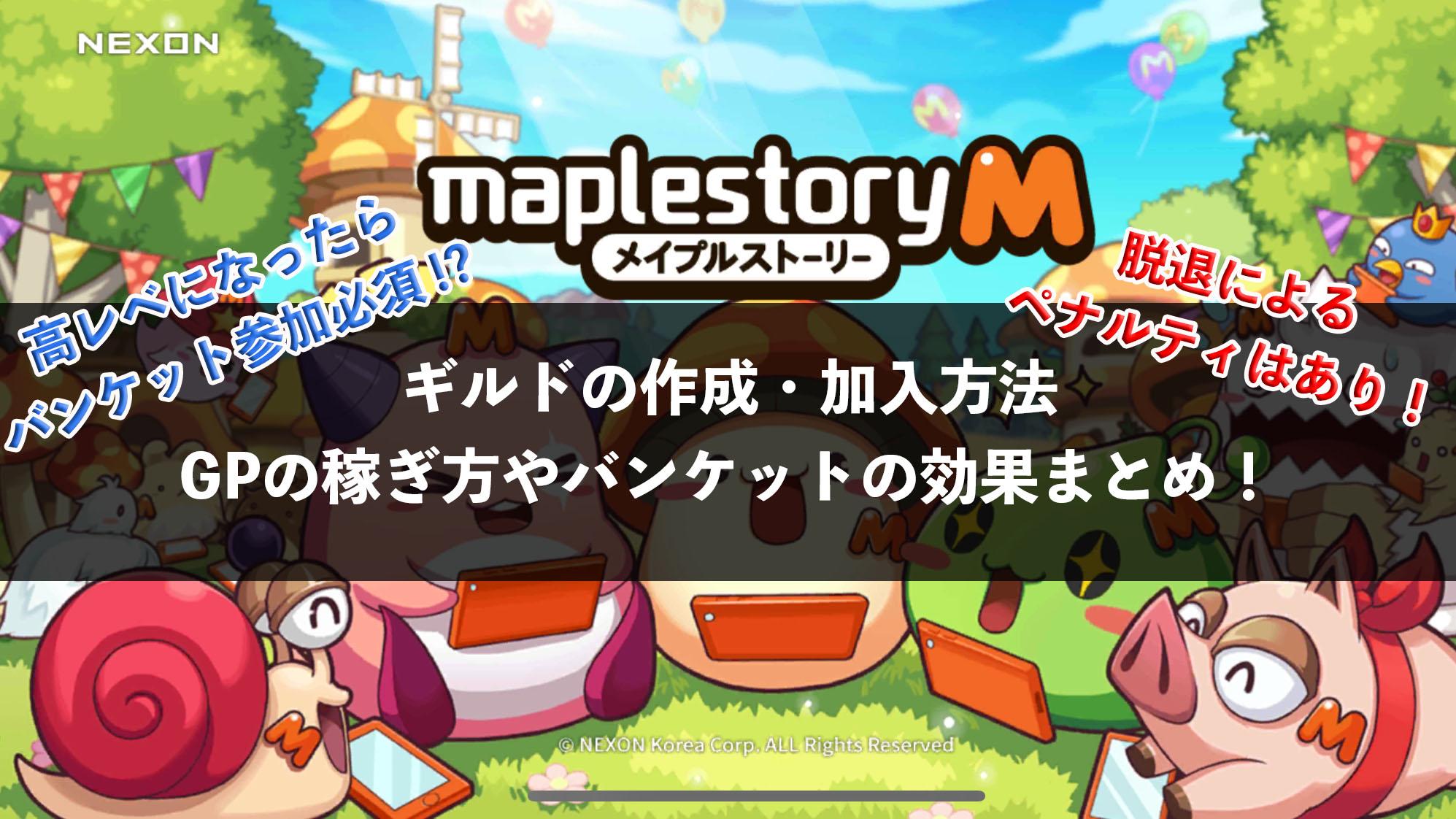 【メイプルM】ギルドの作成・加入方法!GPの稼ぎ方、バンケットの効果!【攻略】