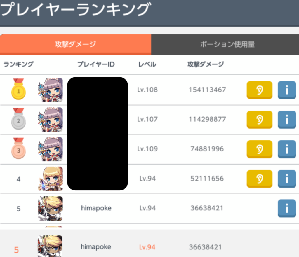 maple-m-jakumu-player-ranking