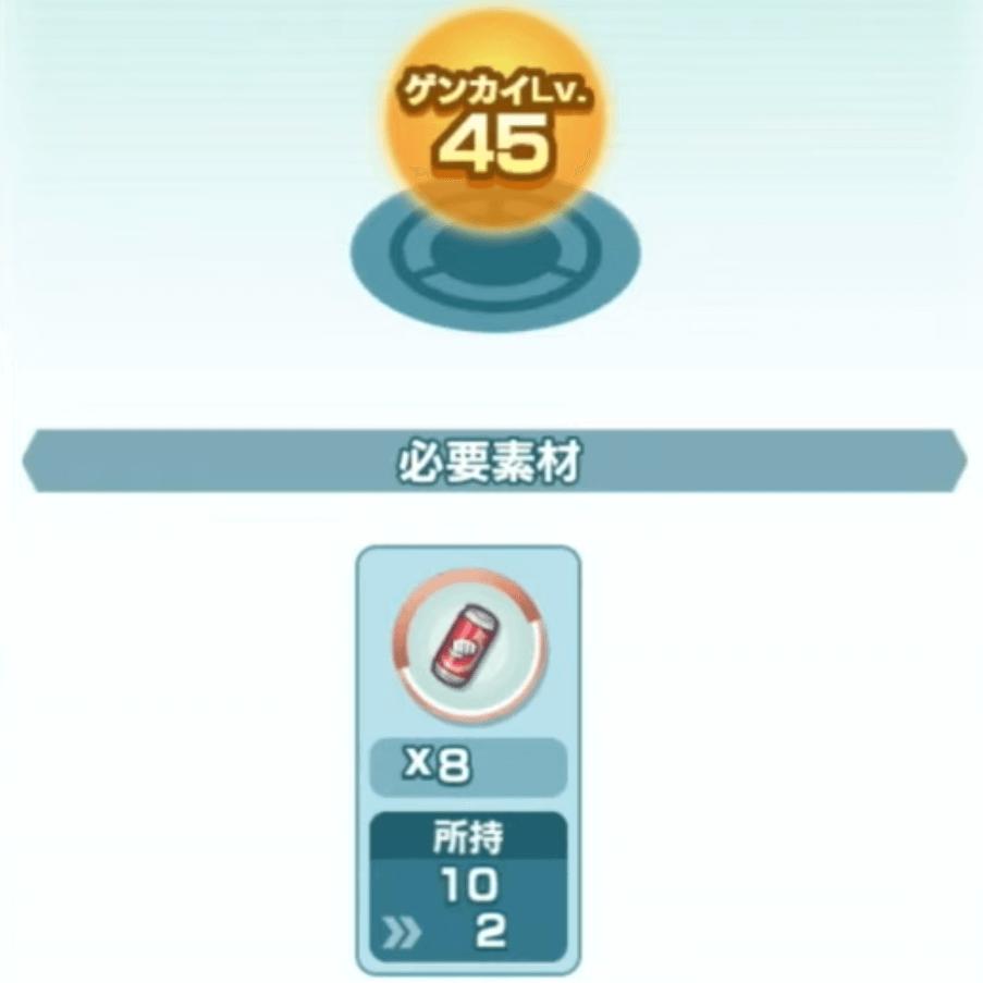 ポケマス - ゲンカイ突破2