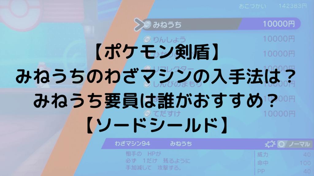 【ポケモン剣盾】 みねうちの技マシンの入手法! みねうち要因は誰がおすすめ? 【ソードシールド】