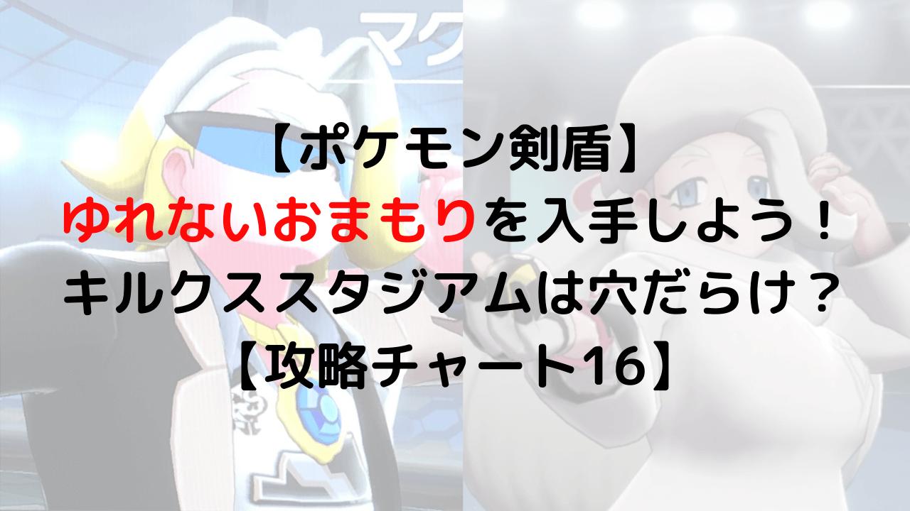 【ポケモン剣盾】ゆれないおまもりを入手しよう!キルクススタジアムは穴だらけ?【攻略チャート16】