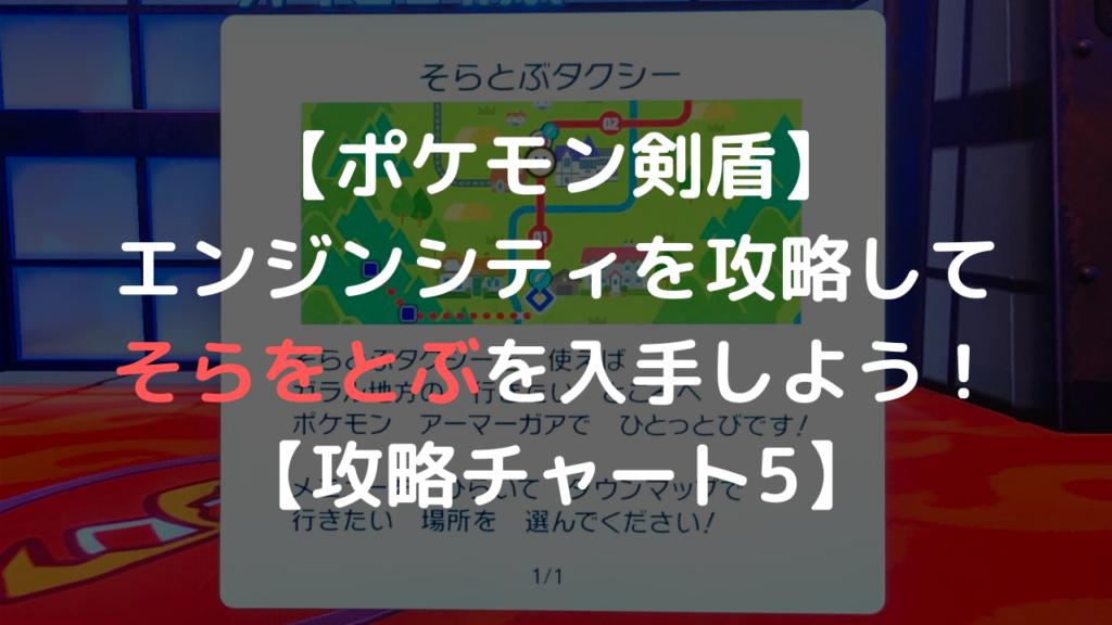 【ポケモン剣盾】 エンジンシティを攻略して そらをとぶを入手しよう! 【攻略チャート5】