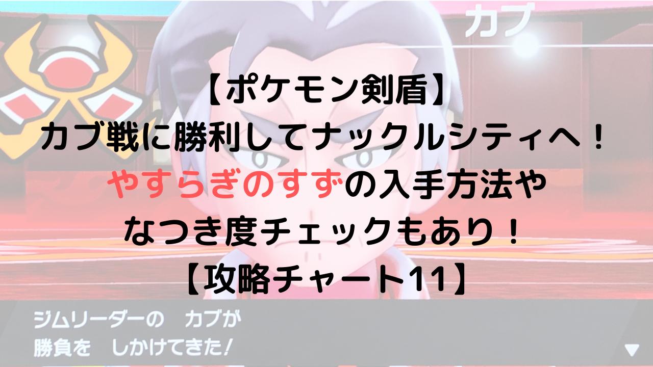 【ポケモン剣盾】カブ戦に勝利してナックルシティへ!やすらぎのすずの入手方法やなつき度チェック!【攻略チャート11】