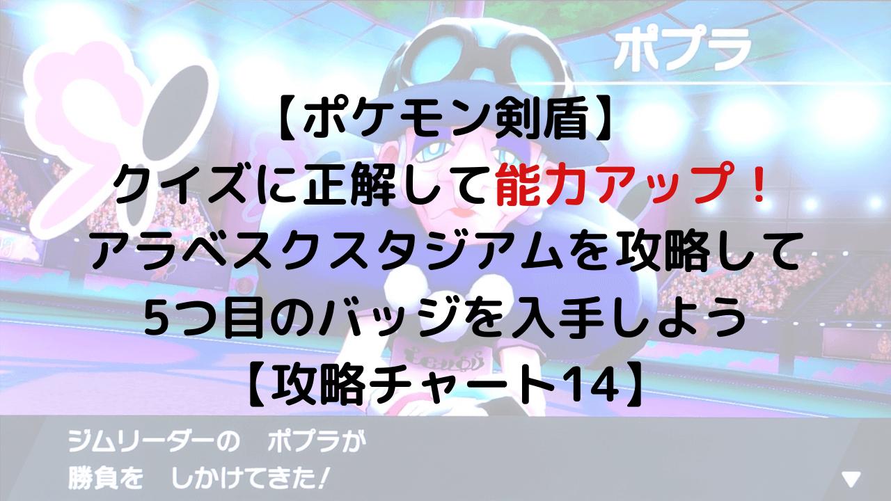 【ポケモン剣盾】 クイズに正解して能力アップ! アラベスクスタジアムを攻略して 5つ目のバッジを入手しよう 【攻略チャート14】