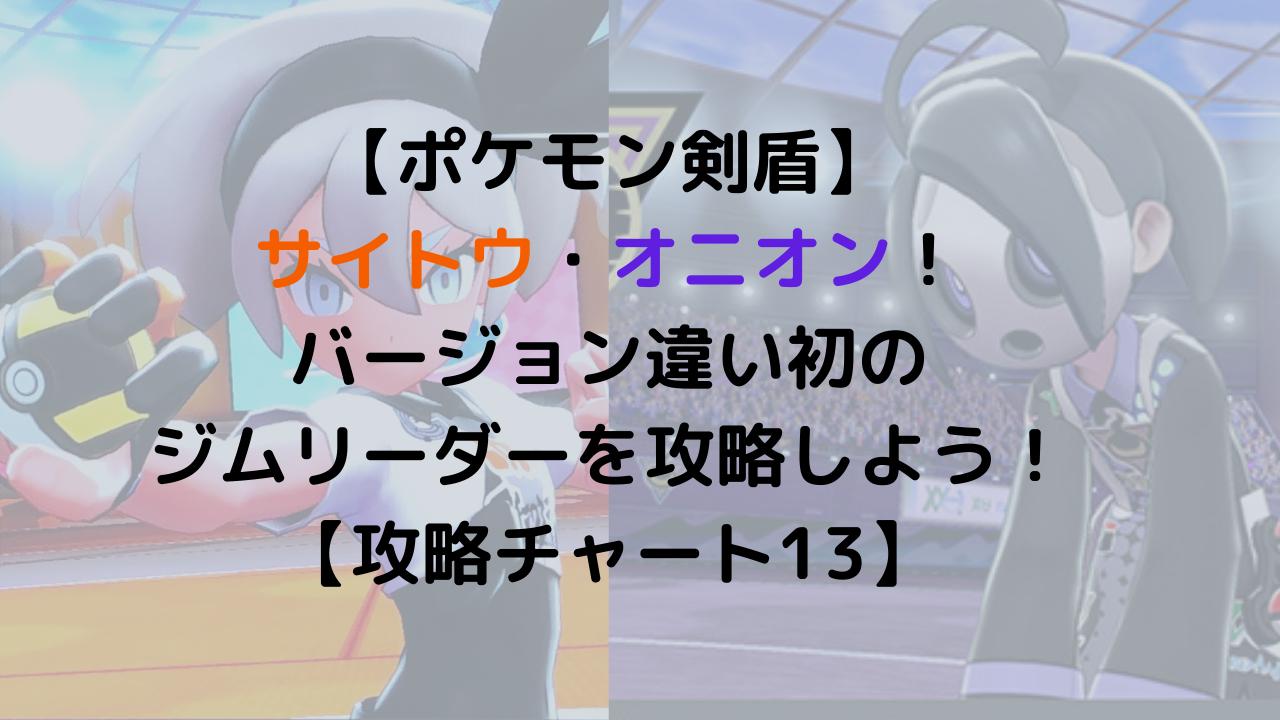 【ポケモン剣盾】 サイトウ・オニオン! バージョン違い初の ジムリーダーを攻略しよう! 【攻略チャート13】