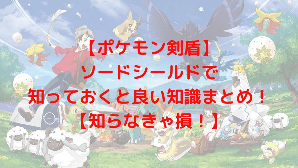 【ポケモン剣盾】 ソードシールドで 知っておくと良い知識まとめ! 【知らなきゃ損!】