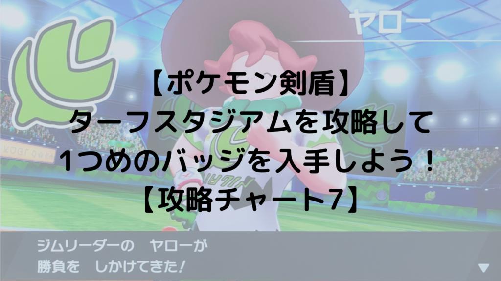【ポケモン剣盾】 ターフスタジアムを攻略して1つめのバッジを入手しよう! 【攻略チャート7】