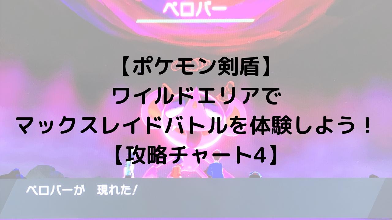 【ポケモン剣盾】 ワイルドエリアで マックスレイドバトルを体験しよう! 【攻略チャート4】