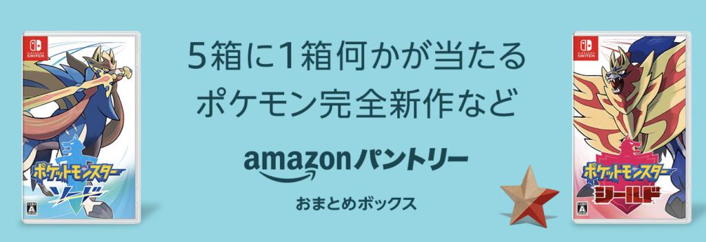 ミステリーボックス - ポケモンソードシールド