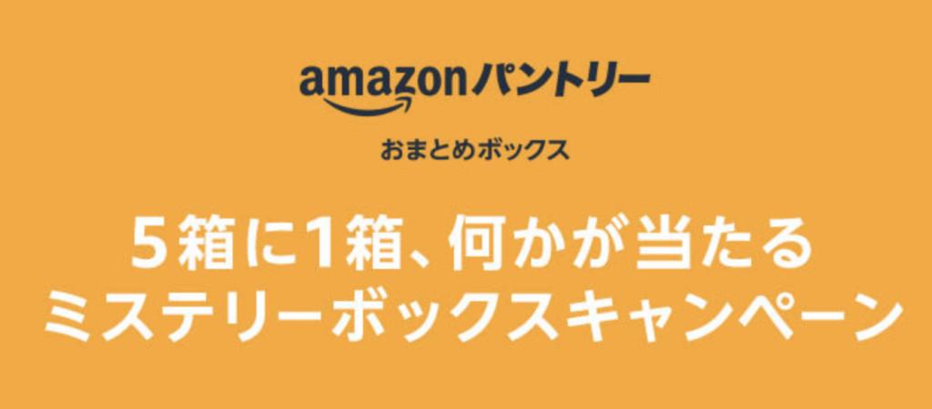 Amazonミステリーボックス