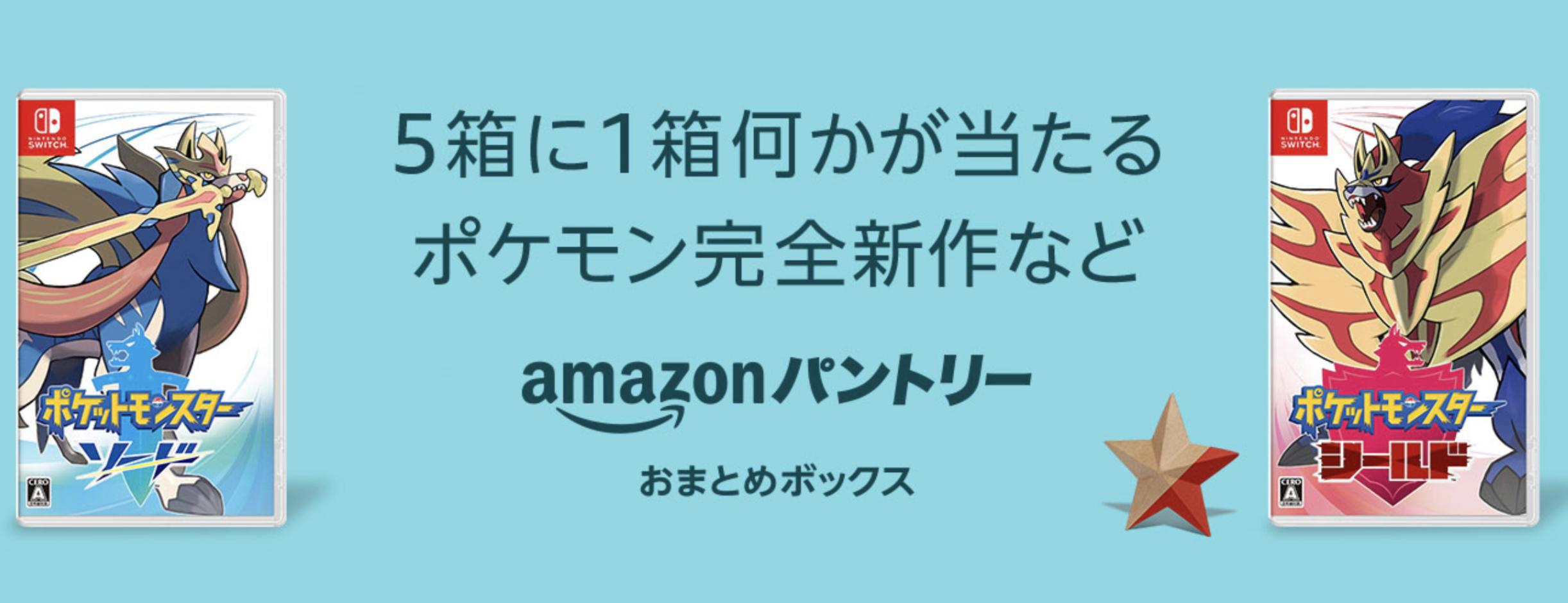 ポケモンソードシールドが無料で手に入るチャンス!Amazonのミステリーボックスで完全新作を狙おう!