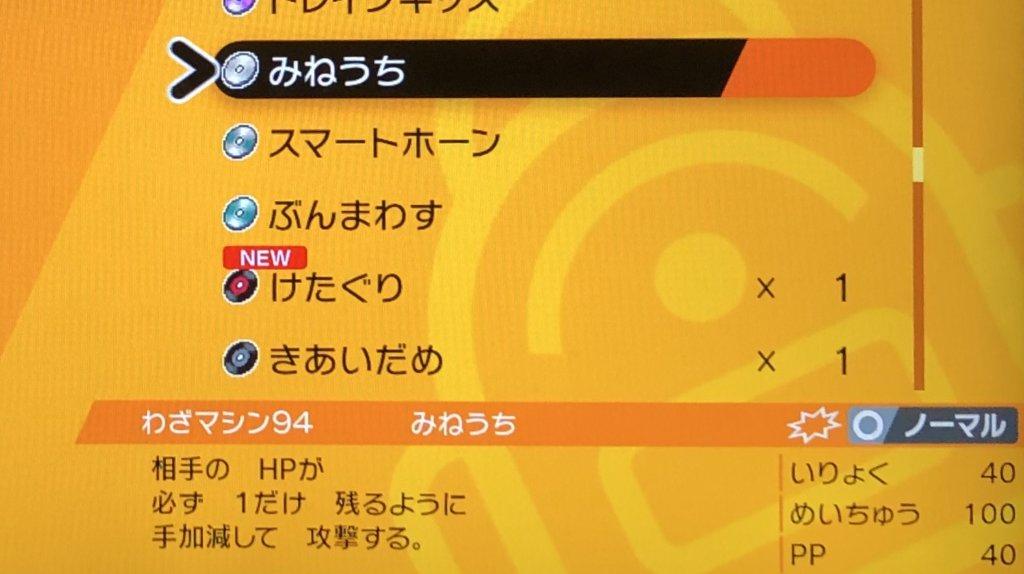 ポケモンソードシールド - わざマシン94「みねうち」購入方法3