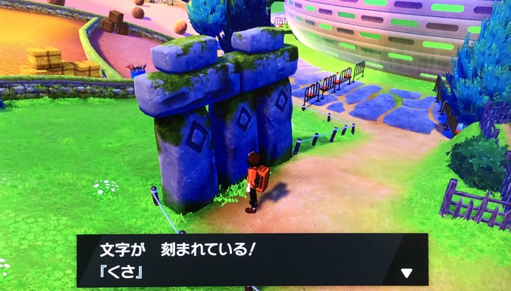 ポケモンソードシールド - ターフタウン草の石碑