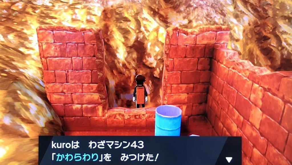 ポケモンソードシールド - 8番道路 わざマシン43入手