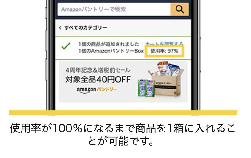 Amazonパントリー ステップ2