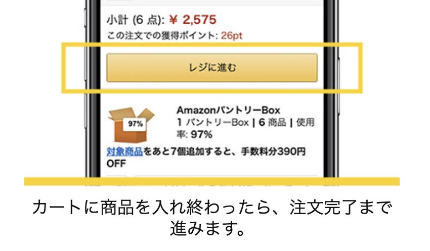 Amazonパントリー ステップ3