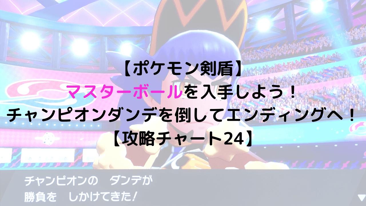 【ポケモン剣盾】 マスターボールを入手しよう! チャンピオンダンデを倒してエンディングへ! 【攻略チャート24】