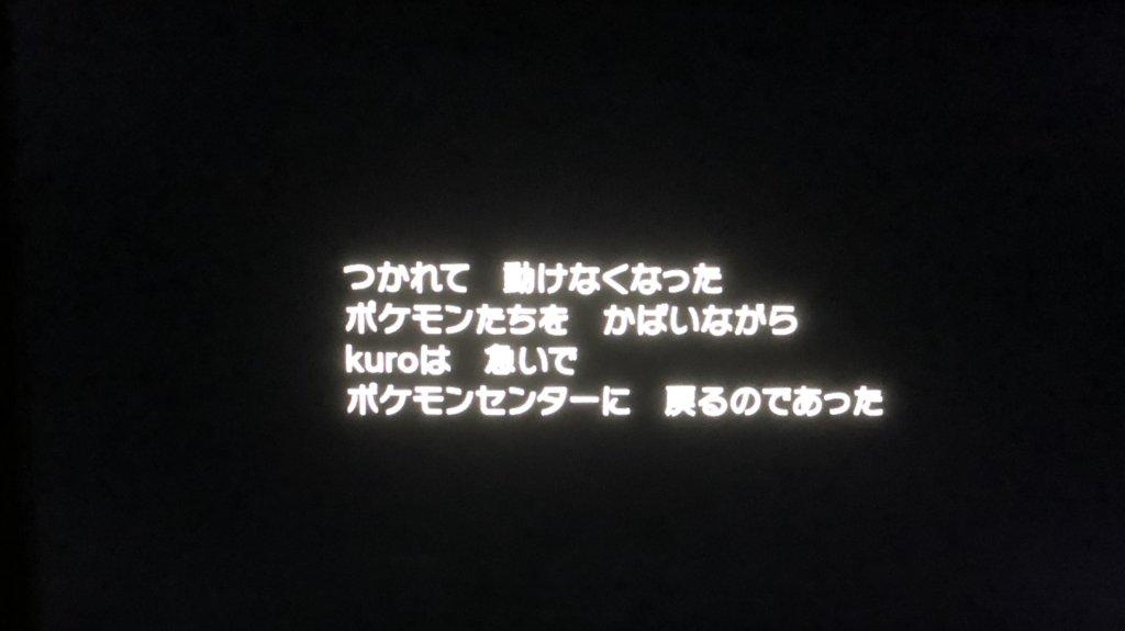 ポケモンソードシールド - ムゲンダイナ厳選 全滅
