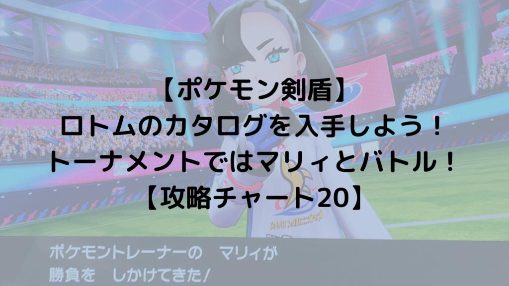 【ポケモン剣盾】 ロトムのカタログを入手しよう! トーナメントではマリィとバトル! 【攻略チャート20】