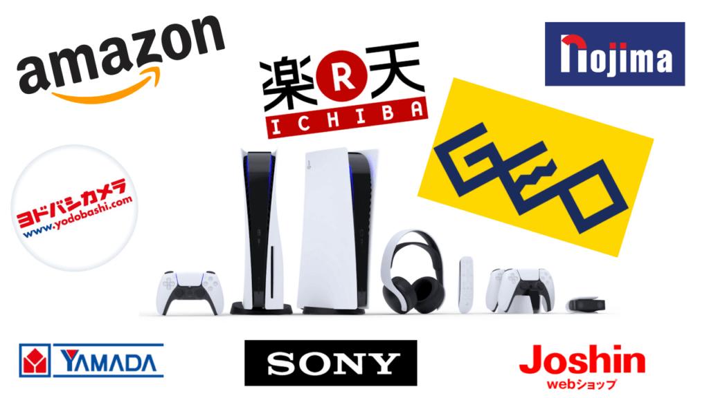 PlayStation5 予約可能サイト