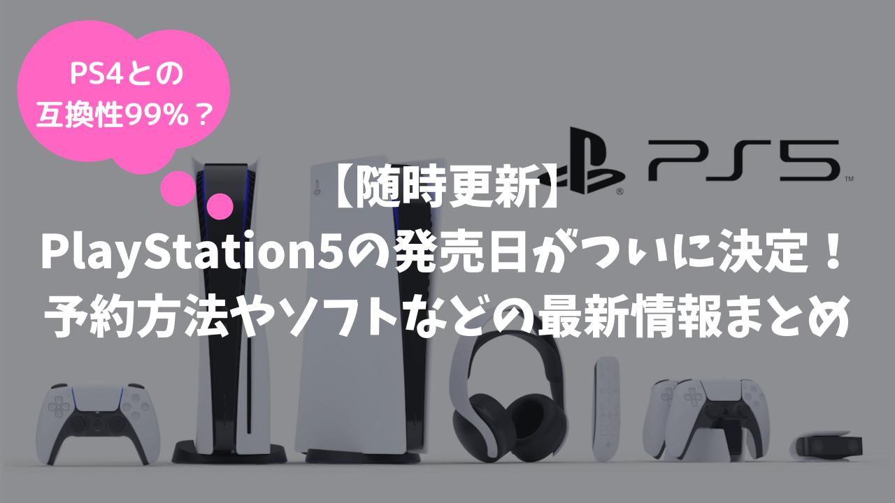 【随時更新】 PlayStation5の発売日がついに決定! 予約方法やソフトなどの最新情報まとめ
