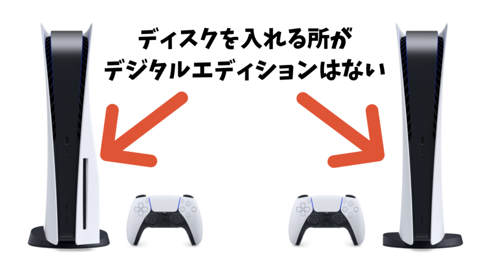PlayStation5 デジタルエディション違い