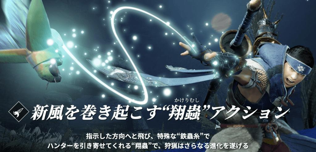 モンハンライズ - 翔蟲アクション