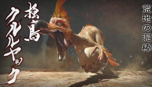 【モンハンライズ】クルルヤックの弱点と攻略まとめ!