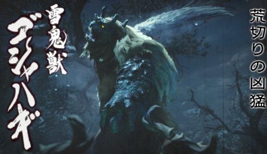 【モンハンライズ】ゴシャハギの弱点と攻略まとめ!