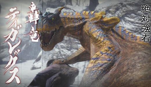 【モンハンライズ】ティガレックスの弱点と攻略まとめ!