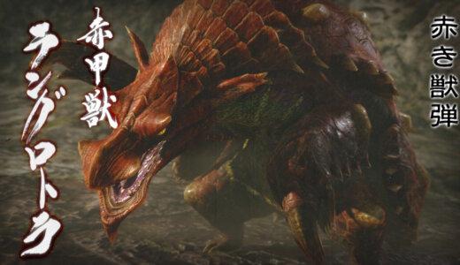 【モンハンライズ】ラングロトラの弱点と攻略まとめ!