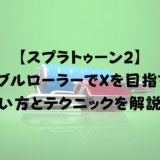 【スプラトゥーン2】 ヴァリアブルローラーでXを目指すための使い方とテクニックを解説!