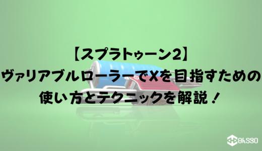 【スプラトゥーン2】ヴァリアブルローラーでXを目指すための使い方とテクニックを解説!