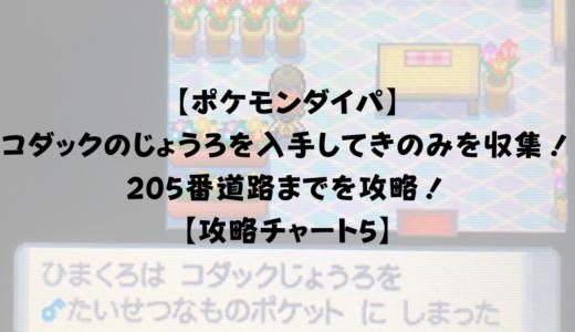 【ポケモンダイパ】コダックのじょうろを入手してきのみを集めよう!205番道路までを攻略!【攻略チャート5】
