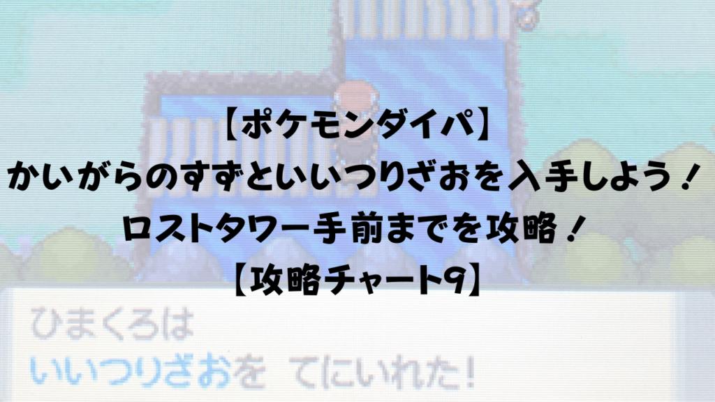 【ポケモンダイパ】 かいがらのすずといいつりざおを入手しよう!ロストタワー手前までを攻略! 【攻略チャート9】