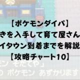 【ポケモンダイパ】 かいりきを入手して育て屋さんがある ズイタウン到着までを解説! 【攻略チャート10】