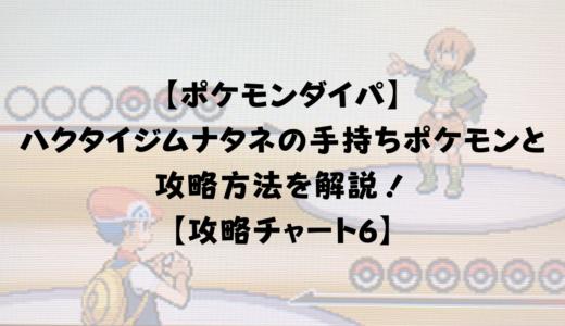 【ポケモンダイパ】ハクタイジム ナタネの手持ちポケモンと攻略方法を解説!【攻略チャート6】