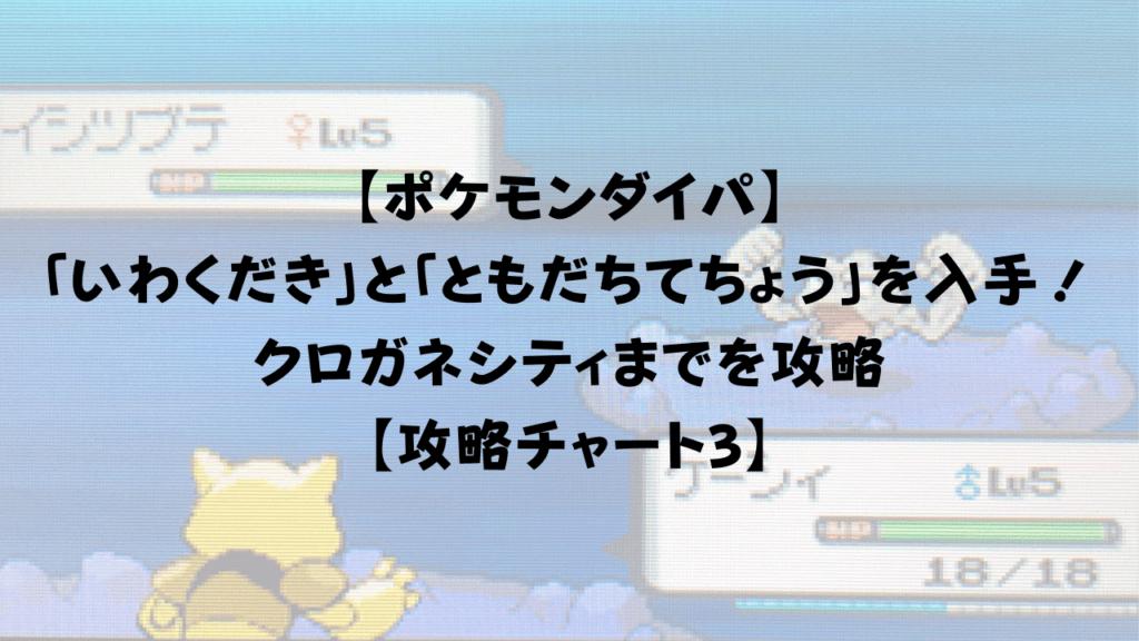 【ポケモンダイパ】 「ひでんマシン06 - いわくだき」と 「ともだちてちょう」を入手! クロガネシティまでを攻略 【攻略チャート3】