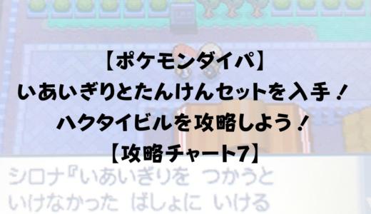 【ポケモンダイパ】 いあいぎりを入手して ハクタイビルを攻略しよう! 【攻略チャート7】