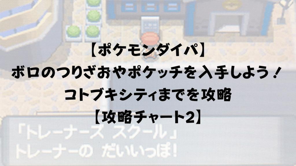 【ポケモンダイパ】 ボロのつりざおやポケッチを入手しよう! コトブキシティまでを攻略 【攻略チャート2】