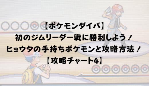 【ポケモンダイパ】 初のジムリーダー戦に勝利しよう! ヒョウタの手持ちポケモンと攻略方法! 【攻略チャート4】