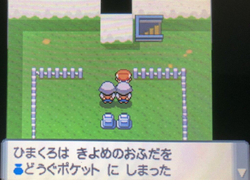 ポケモンダイヤモンド・パール - きよめのおふだ入手