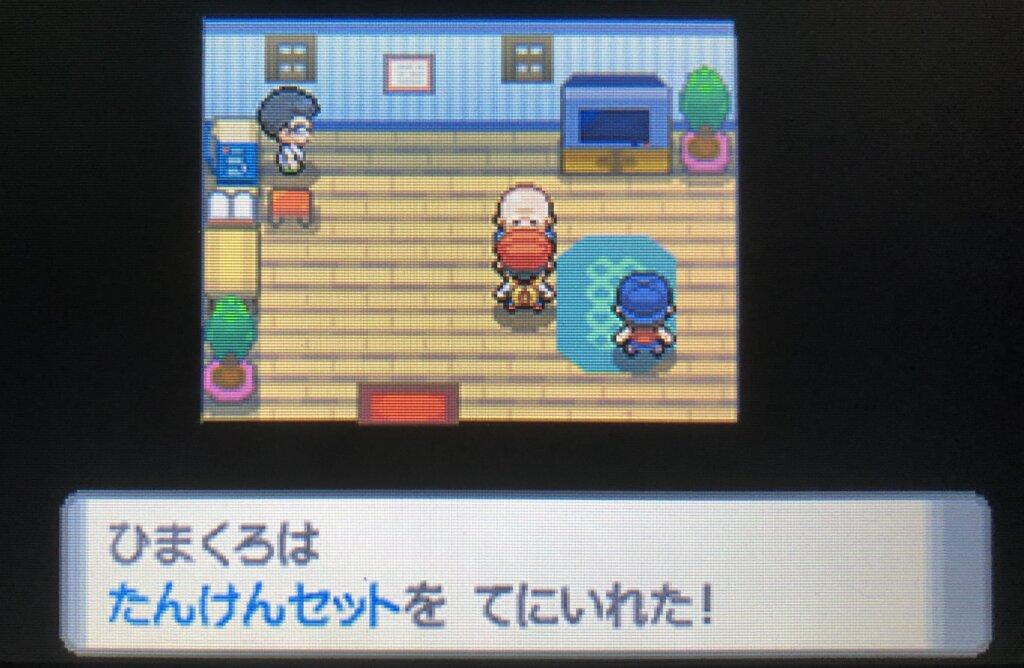 ポケモンダイヤモンド・パール - たんけんセット入手