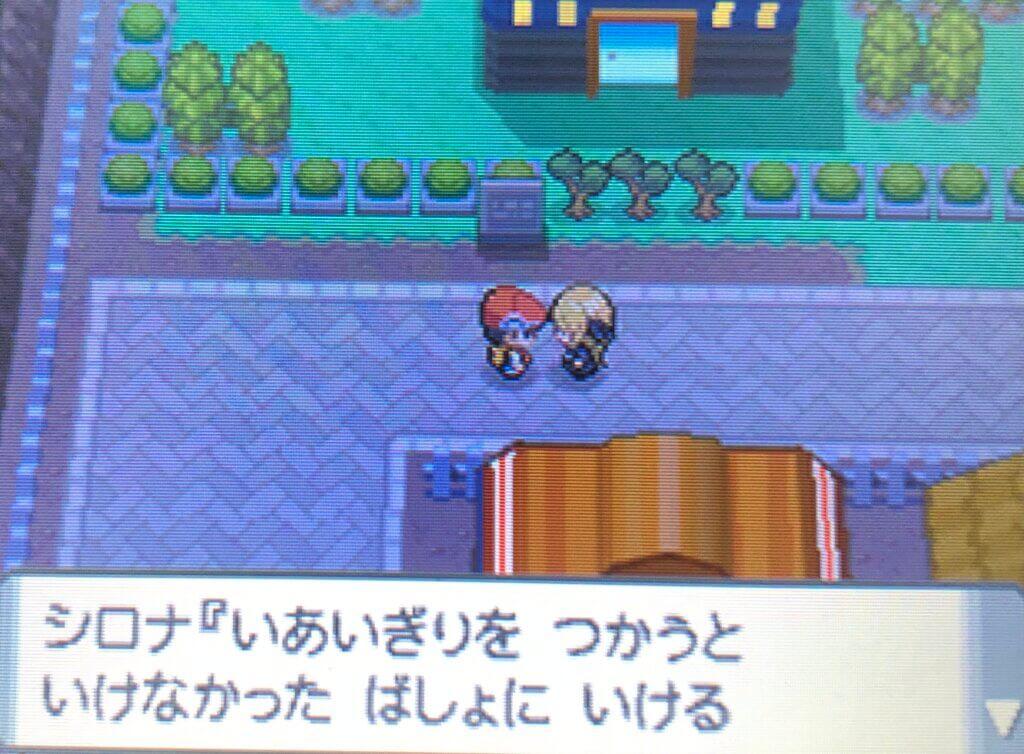 ポケモンダイヤモンド・パール - ひでんマシン01 いあいぎり入手2
