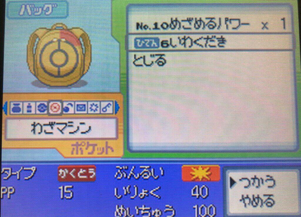 ポケモンダイヤモンド・パール - ひでんマシン06 - いわくだき