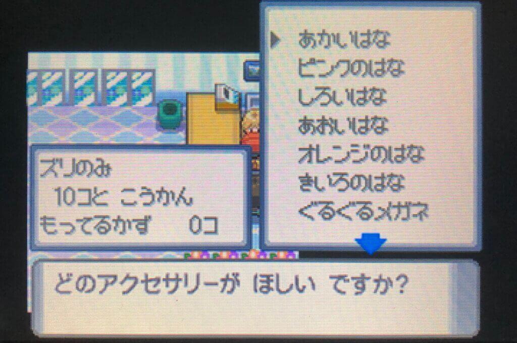 ポケモンダイヤモンド・パール - アクセサリー交換