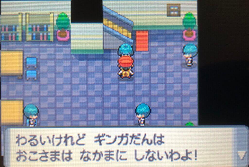 ポケモンダイヤモンド・パール - ギンガハクタイビルバトル